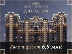 Квартиры бизнес-класса в ЖК «Династия» От 6,9 млн руб. Старт продаж. 300 м от